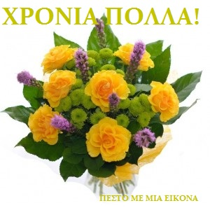 Read more about the article ΧΡΟΝΙΑ ΠΟΛΛΑ