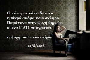Read more about the article Γιατί..