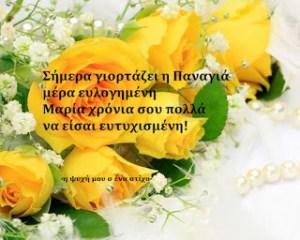 Σήμερα γιορτάζει η Παναγιά μέρα ευλογημένη Μαρία χρόνια σου πολλά να είσαι ευτυχισμένη!