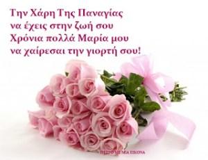 Την Χάρη Της Παναγίας να έχεις στην ζωή σου Χρόνια πολλά Μαρία μου να χαίρεσαι την γιορτή σου!