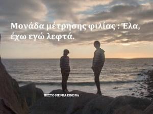 Read more about the article Μονάδα μέτρησης φιλίας : Έλα, έχω εγώ λεφτά.