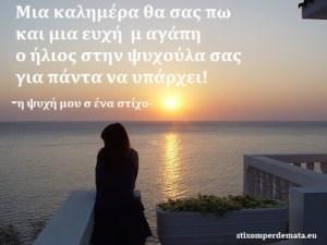 Μια καλημέρα θα σας πω και μια ευχή μ αγαπη ο ήλιος στην ψυχούλα σας για πάντα να υπάρχει.