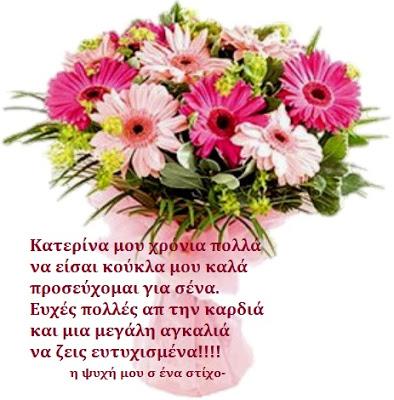 Χρόνια πολλά Κατερίνα μου!!