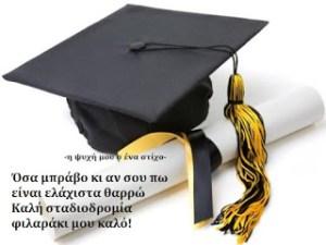 Read more about the article Ευχετήριες εικόνες πτυχίου