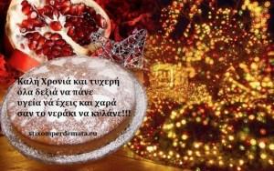 Καλή Χρονιά και τυχερή όλα δεξιά να πάνε υγεία να έχεις και χαρά σαν το νεράκι να κυλάνε!!!
