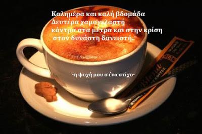 Read more about the article Καλημέρα και καλή βδομάδα Δευτέρα χαμογελαστή κόντρα στα μέτρα και στην κρίση του δυνάστη δανειστή..