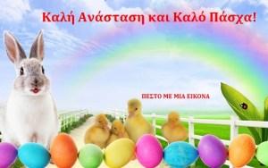 Read more about the article Καλή Ανάσταση και Καλό Πάσχα!