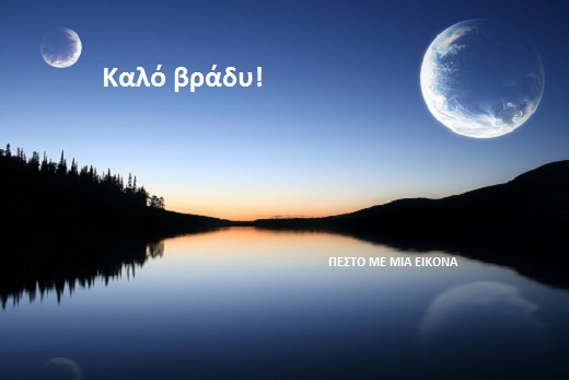 Read more about the article Καλό βράδυ!