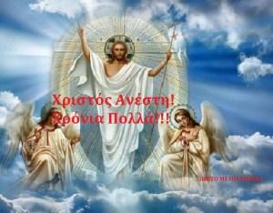 Read more about the article Χριστός Ανέστη! Χρόνια Πολλά!!!