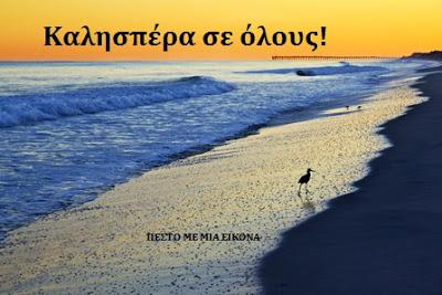 Read more about the article Καλησπέρα σε όλους.