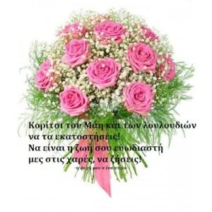 Read more about the article Κορίτσι του Μάη και των λουλουδιών  να τα εκατοστήσεις να είναι η ζωή σου ευωδιαστή μες στις χαρές, να ζήσεις
