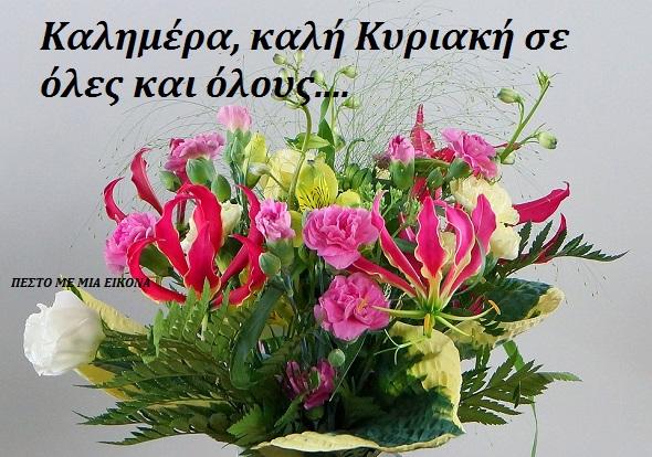 Καλημέρα, καλή Κυριακή σε όλες και όλους….