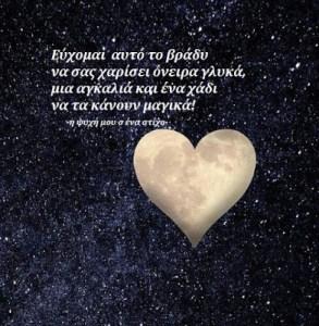 Καληνύχτα:Εύχομαι  αυτό το βράδυ  να σας χαρίσει όνειρα γλυκά,  μια αγκαλιά και ένα χάδι  να τα κάνουν μαγικά!