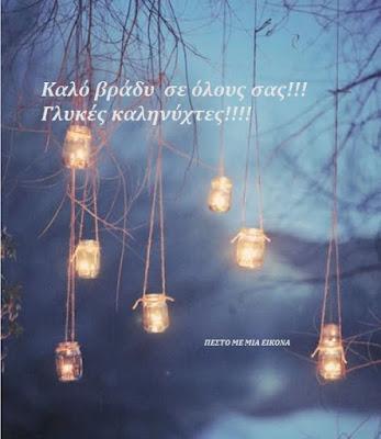 Read more about the article Καλό βράδυ  σε όλους σας!!!Γλυκές καληνύχτες!!!!