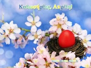Read more about the article Καλωσήρθες, Απρίλη