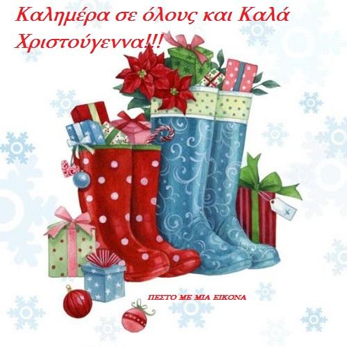 Καλημέρα σε όλους και Καλά Χριστούγεννα!!!