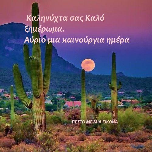 Καληνύχτα σας Καλό ξημέρωμα,Αύριο μια καινούργια ημέρα