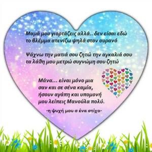Για την δική μου Μάνα….