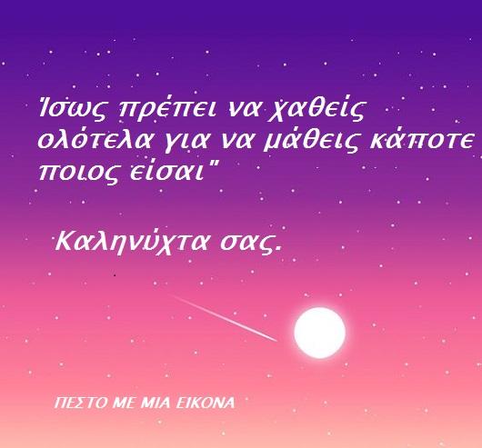 Καληνύχτα σας.