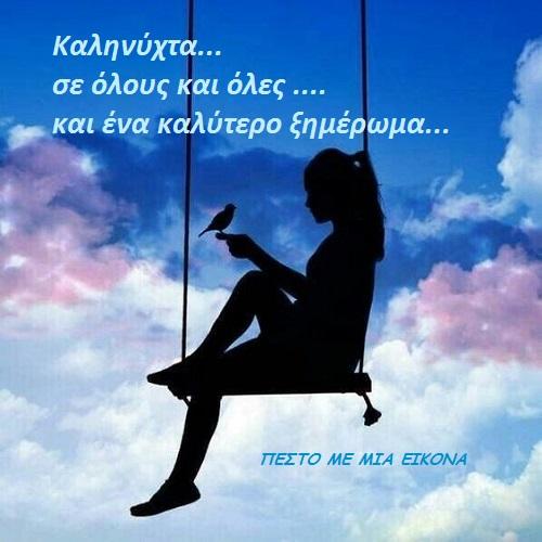 Καληνύχτα…  σε όλους και όλες ….   και ένα καλύτερο ξημέρωμα…