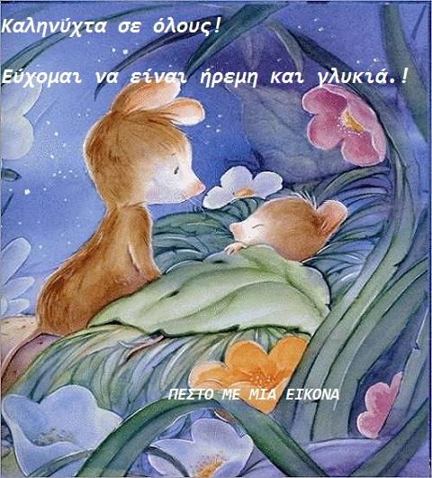 Καληνύχτα: Καλό ξημέρωμα σε όλους μας…