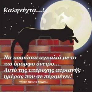 Εικόνες για καληνύχτα.!
