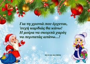 Ευχές για την Πρωτοχρονιά