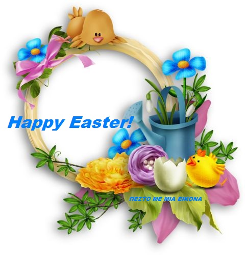 Read more about the article Εικόνες για  Happy Easter