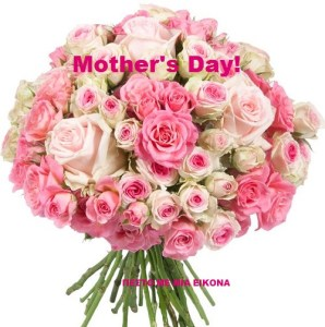 Read more about the article Γιορτή της μητέρας 2020:Κάρτες για  Mother's Day