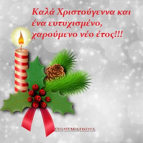 Ευχές για τα Χριστούγεννα και την Πρωτοχρονιά