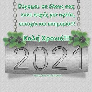 Read more about the article Εικόνες για το 2021. Καλή Χρονιά με υγεία!