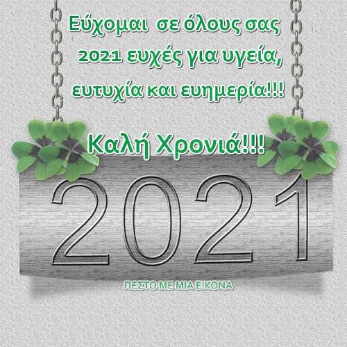 Εικόνες για το 2021. Καλή Χρονιά με υγεία!