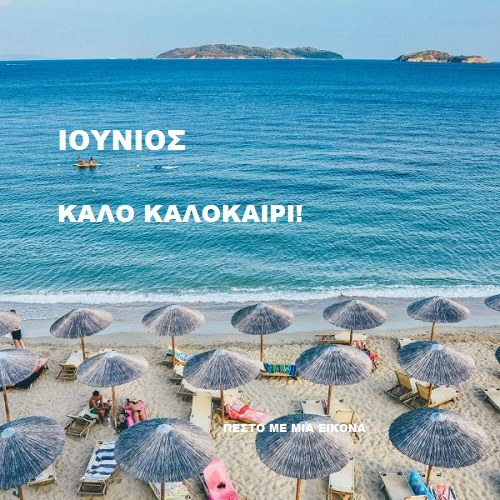 Read more about the article Ιούνιος-Καλώς ήρθες Καλοκαίρι!!! Hello Summer!!!