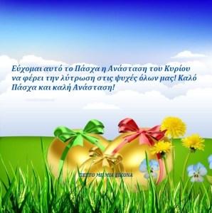Read more about the article Καλό Πάσχα σε όλους και Καλή Ανάσταση!!!