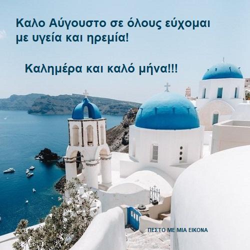 Read more about the article Καλό Αύγουστο σε όλους εύχομαι με υγεία και ηρεμία!