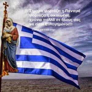 Read more about the article Δεκαπενταύγουστος- Η γιορτή της Παναγιάς μας Xρόνια πολλά!