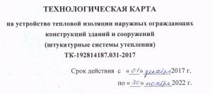 ТК 031