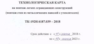 ТК 039
