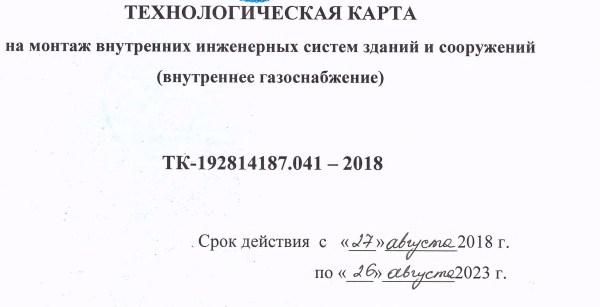 ТК 041