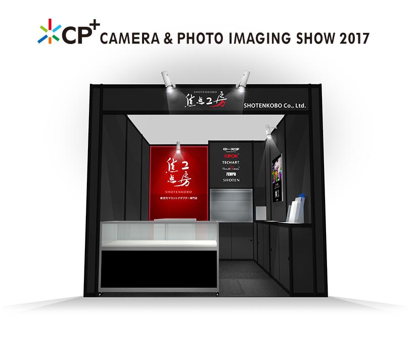 CP+2017焦点工房