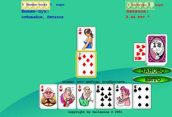 Игра в дурака играть онлайн бесплатно - Игры азартные