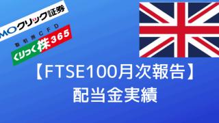 FTSE100 実績
