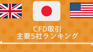 CFD 証券会社 比較 ランキング