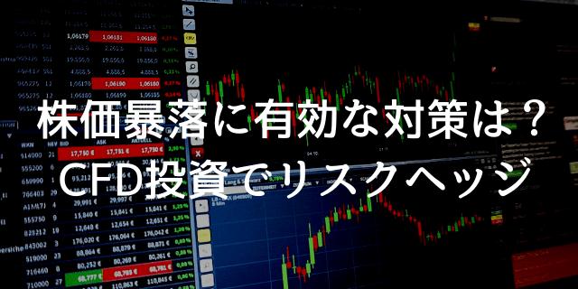株価暴落 対策 リスクヘッジ