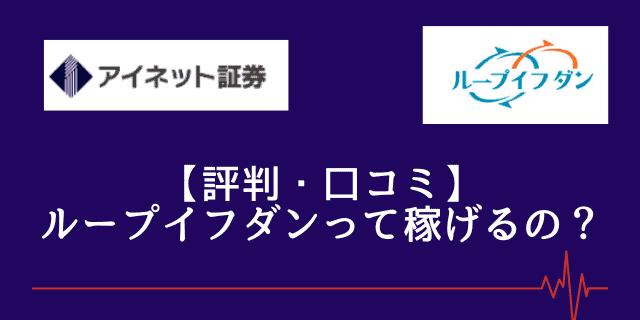 ループイフダン 評判 口コミ