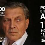 анонс выступления публициста Невзорова в Стокгольме