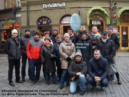 фото с корпоратива в Стокгольму на экскурсии с русским гидом