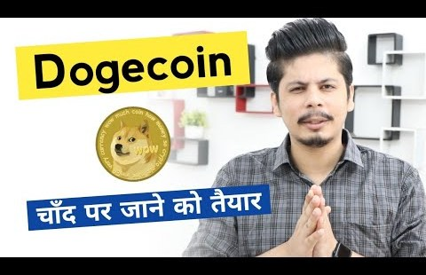 Dogecoin चाँद पर जाने को तैयार | Dogecoin Bull Speed Birth up Soon | Dogecoin News This day