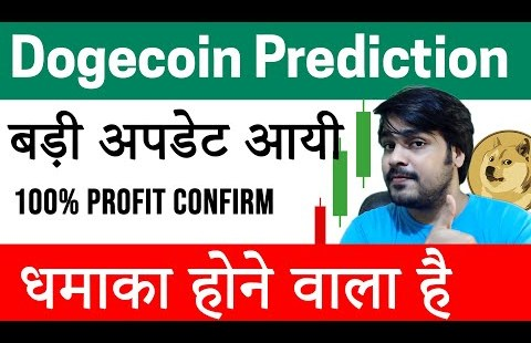DOGECOIN BIG Impress Prediction | TOP 1 Altcoin | Easiest Cryptocurrency To Make investments 2021 | Top Altcoins