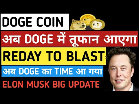 ELON MUSK URGENT NEWS TO DOGECOIN HOLDARS ! HUGE DOGE UPDATE LATEST CRYPTOCURRENCY NEWS TODAY